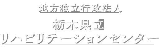 地方独立行政法人栃木県立リハビリテーションセンター