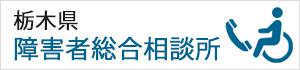 栃木県障害者総合相談所